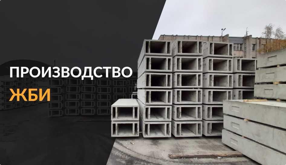 2 banner 473h273 1 - Купить бетон в СПб, бетон цена за куб с доставкой по Санкт Петербургу и ЛО, бетонный завод в СПб